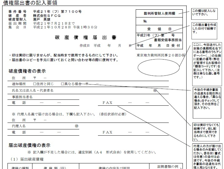 Sfcg_pdf