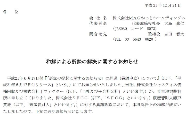 Sfcgmag200912241