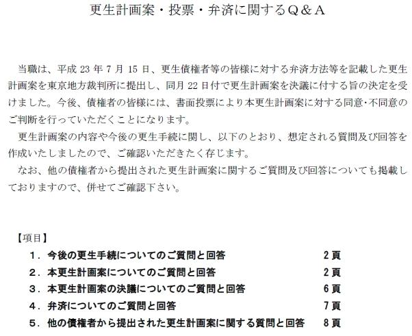 20110726_2