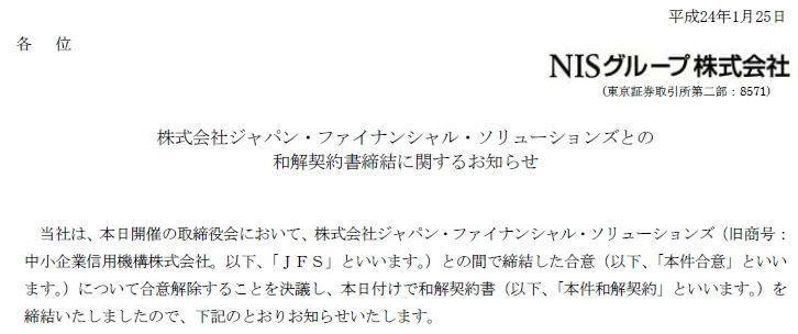 Nis20120125