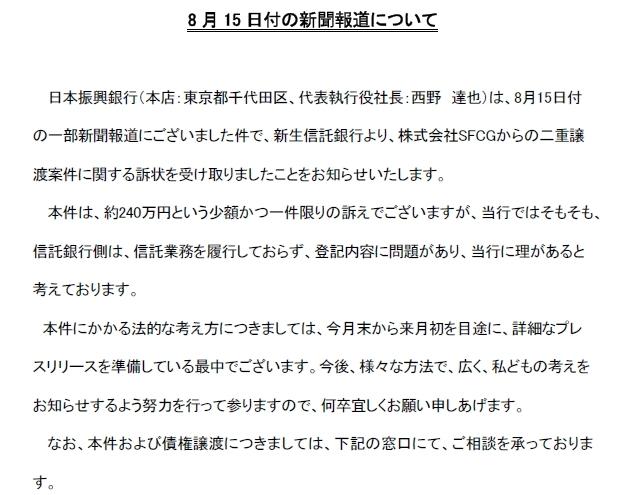 □「日本振興銀行」の続報10・・・(二重譲渡に関して「信託銀行名 ...